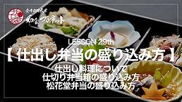 「仕出し弁当の盛り込み方」   仕切り弁当箱の盛り込み 重箱へのスイーツや寿司の盛り付け 松花堂弁当の盛り込み方