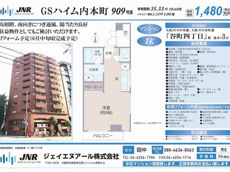 GSハイム内本町909号室 を販売開始しました。