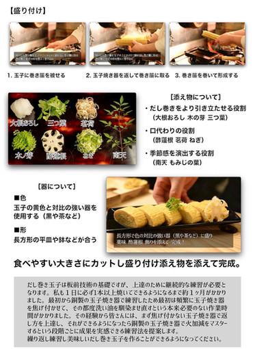 無料動画テキスト5 だし巻き玉子の作り方_page-0009.jpg