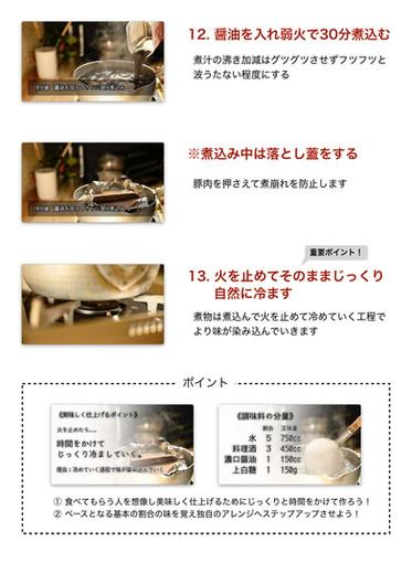 無料公開版 豚の角煮テキスト_page-0006.jpg