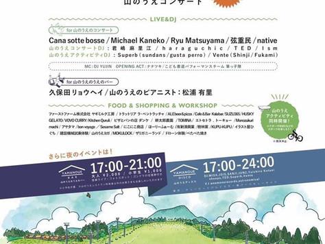 9/8(土) 山の上コンサートに出演!