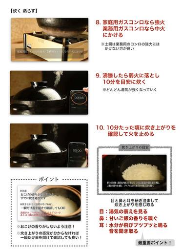 無料動画テキスト4 土鍋ご飯の炊き方_page-0006.jpg