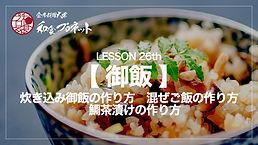 「ご飯」 炊き込み御飯の作り方 混ぜご飯の作り方 鯛茶漬けの作り方