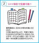 れいめい館 夏期講習 S5.png