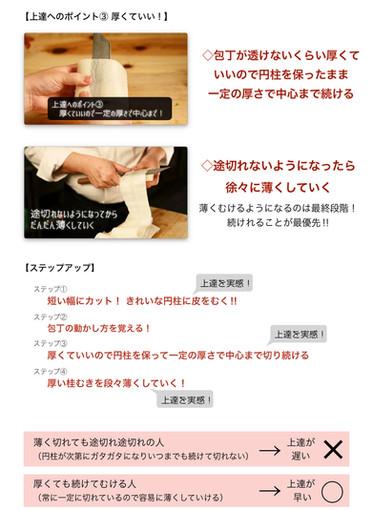 無料公開版 大根の桂むきテキスト_page-0004.jpg