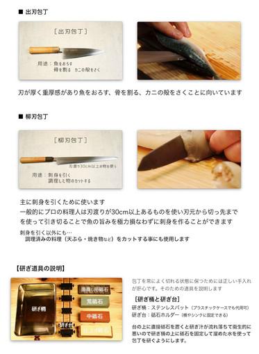 無料公開版 包丁研ぎテキスト_page-0002.jpg