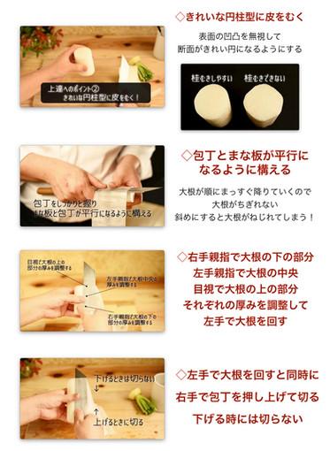 無料公開版 大根の桂むきテキスト_page-0003.jpg