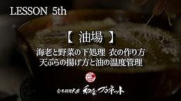 「油場」     海老と野菜の下処理 衣の作り方 天ぷらの揚げ方と油の温度管理