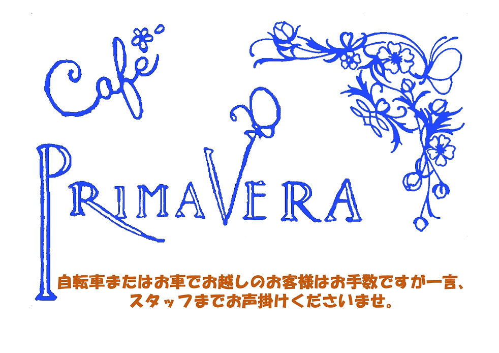 宝塚 カフェ 山本駅 ランチ ディナー スペイン料理 関西