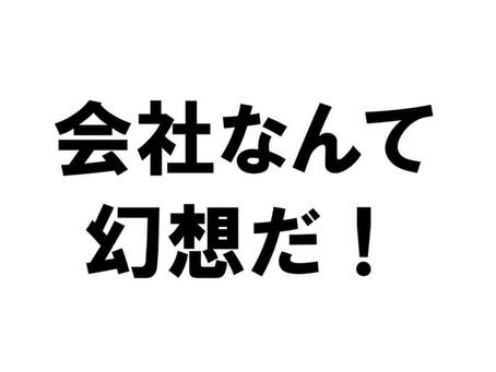 7/5「田端信太郎講演会開催決定」ブランド人になれ!会社の奴隷解放宣言