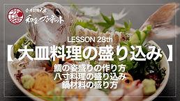 「大皿料理の盛り込み」   鯛の姿盛りの作り方 八寸料理の盛り込み 鍋材料の盛り方