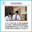 れいめい館 夏期講習 S2.png