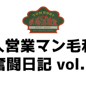 【新人営業マン毛利の奮闘日記vol.3】