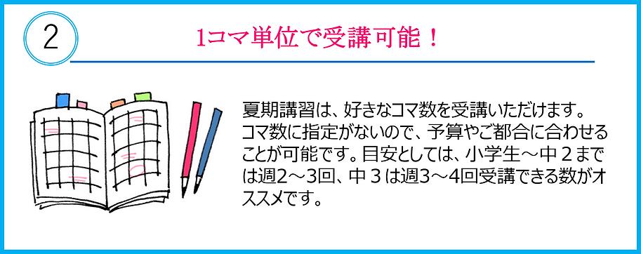 堅田 真野 塾 夏期講習