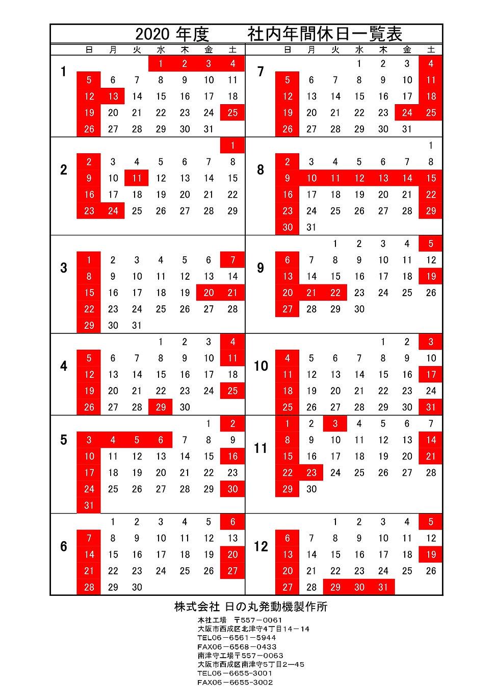 年間カレンダー(2020)社外用_page-0001.jpg