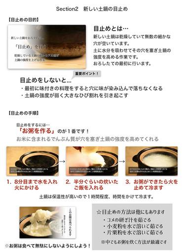 無料動画テキスト4 土鍋ご飯の炊き方_page-0002.jpg