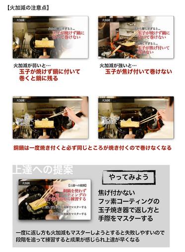 無料動画テキスト5 だし巻き玉子の作り方_page-0008.jpg