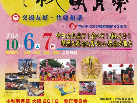 10月6日(土)・7日(日) 中秋明月祭 大阪2018