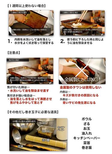 無料動画テキスト5 だし巻き玉子の作り方_page-0003.jpg
