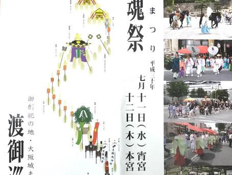 7月11日(水)~7月12日(木) 生國魂祭