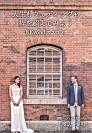 wedding 渡辺さん.jpg