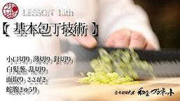 「基本包丁技術」 薄切り 小口切り 針切り 白髪葱 乱切り 面取り 蛇腹胡瓜