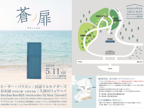 5/11(土) 蒼の扉 2019 に出演決定!