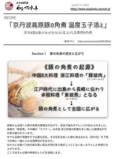 無料公開版 豚の角煮テキスト_page-0001.jpg