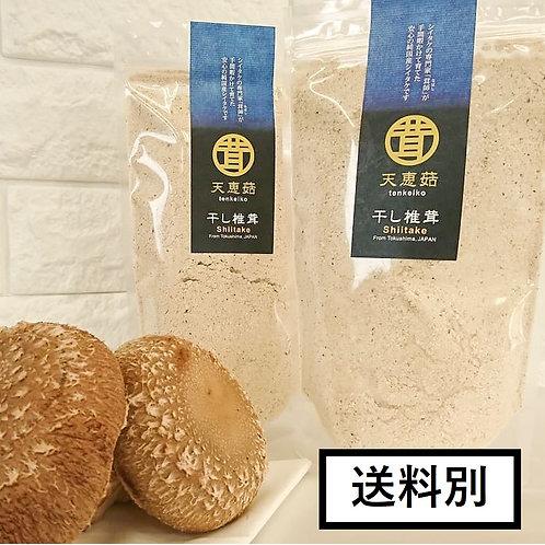 徳島県産 粉末椎茸80g プレミアム椎茸 天恵菇 1パック