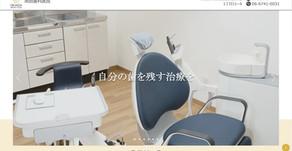 岡田歯科医院 ホームぺージ制作