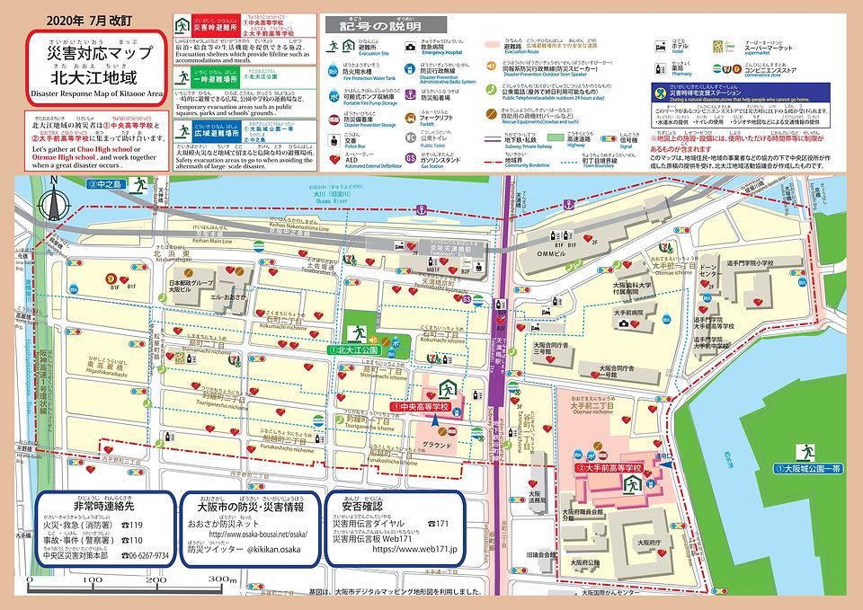 北大江災害対応20印刷用ol (2)_page-0001.jpg