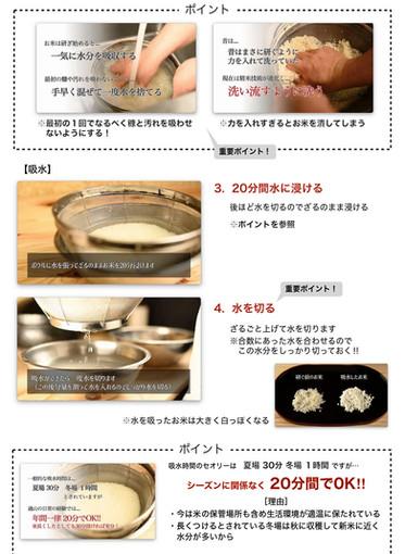 無料動画テキスト4 土鍋ご飯の炊き方_page-0004.jpg