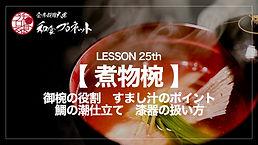 「煮物椀」 京料理におけるお椀の役割 すまし汁のポイント 鯛の潮仕立ての作り方 漆器の扱い方