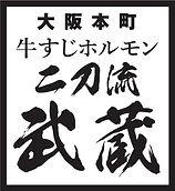 020_牛すじホルモン二刀流武蔵_三山哲緒様.jpg