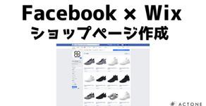Facebook×Wix ショップぺージ作成