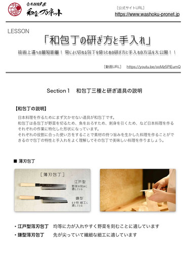 無料公開版 包丁研ぎテキスト_page-0001.jpg