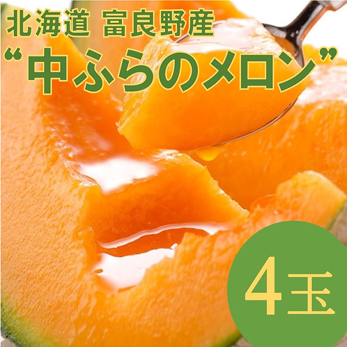 北海道 富良野産「中ふらのメロン」4玉