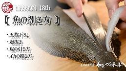 「魚の捌き方」 五枚下ろし 壺抜き 皮の引き方 イカの捌き方