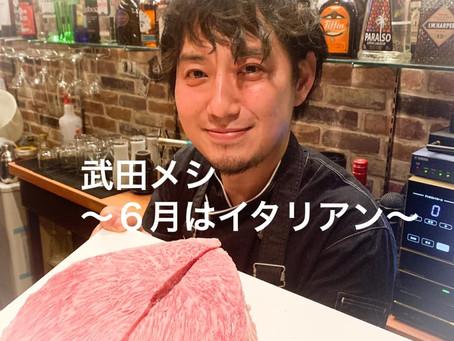6/22 出張料理人「武田メシ」