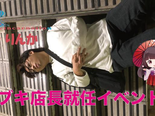 2/28(金) アニメBARりんか イブキ店長就任イベント♪