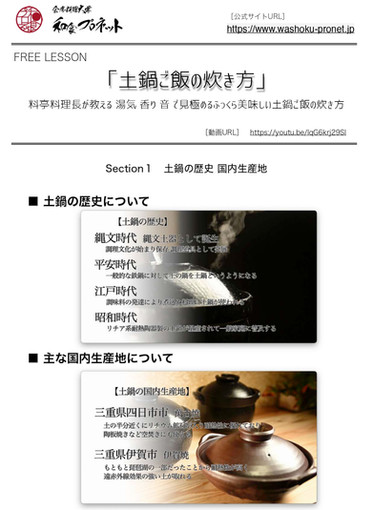 無料動画テキスト4 土鍋ご飯の炊き方_page-0001.jpg