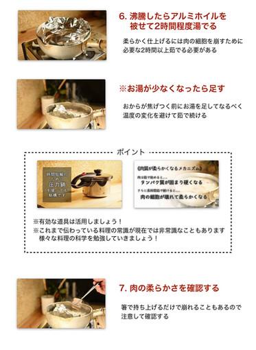 無料公開版 豚の角煮テキスト_page-0004.jpg