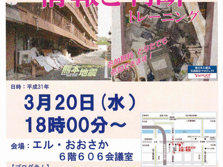 3月20日(水) マンション・ビル・避難所での情報と判断トレーニング