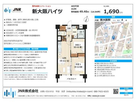 新大阪ハイツ405の販売を開始しました。