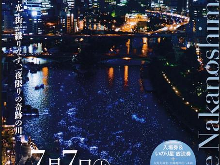 7月7日(土) 平成OSAKA天の川伝説 2018