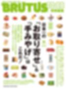 瀬戸内コラトゥーラ、魚醤
