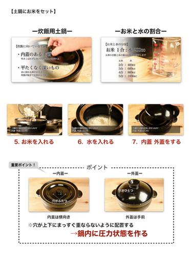 無料動画テキスト4 土鍋ご飯の炊き方_page-0005.jpg