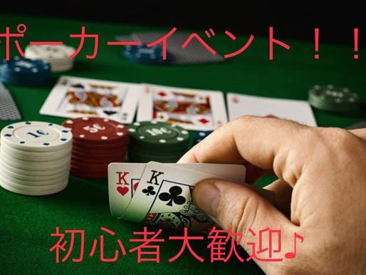 7/8(土) ポーカーを学ぼうvol 2