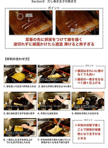 無料動画テキスト5 だし巻き玉子の作り方_page-0006.jpg