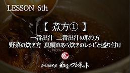 「煮方①」     鯛のあら炊き 小芋の含め煮 菊菜の煮浸し 出汁の取り方